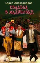 Свадьба в Малиновке (радиоспектакль)