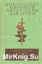 Библиотека мировой литературы для детей. Том 16. Стихи поэтов народов дорев ...