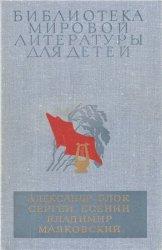 Библиотека мировой литературы для детей. Том 20. Александр Блок. Сергей Есе ...