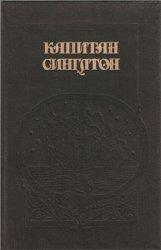 Жизнь и пиратские приключения славного капитана Синглтона. История полковни ...