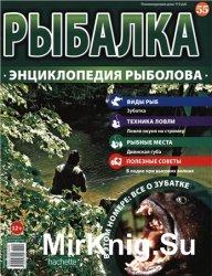 Рыбалка. Энциклопедия рыболова №-55. Зубатка