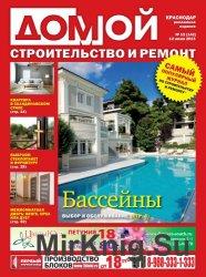 Домой. Строительство и ремонт. Краснодар №14 2015