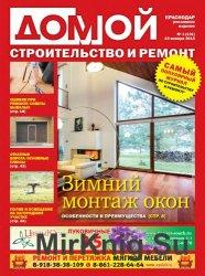 Домой. Строительство и ремонт. Краснодар №1 2015