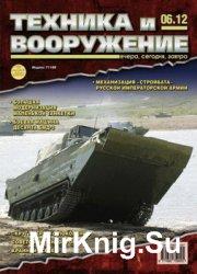 Техника и вооружение №6 2012