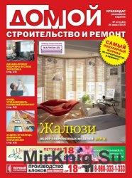 Домой. Строительство и ремонт. Краснодар №13 2015