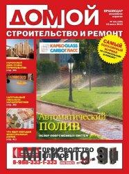 Домой. Строительство и ремонт. Краснодар №12 2015