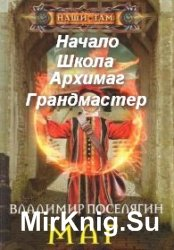 Поселягин В. - Маг. Цикл мз 4-х книг