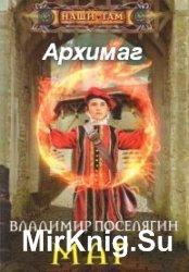 Маг. Архимаг