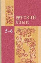 Русский язык 5-6 класс