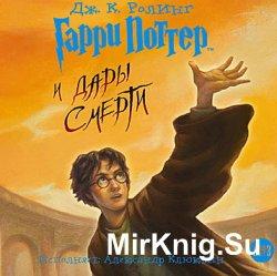 Гарри Поттер и дары смерти (аудиокнига)