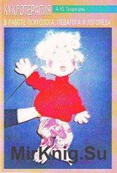 Куклотерапия в работе психолога, педагога и логопеда