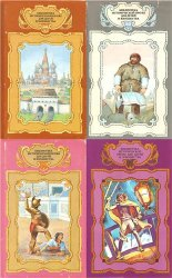 Серия Библиотека исторической прозы для детей и юношества (5 томов)
