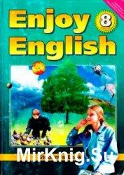 Английский с удовольствием: учебник для 8-го класса