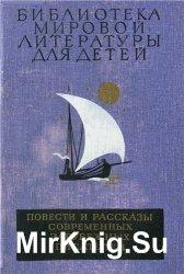 Библиотека мировой литературы для детей. Том 49. Повести и рассказы совреме ...