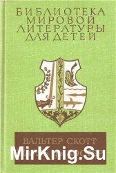 Библиотека мировой литературы для детей. Том 43. Вальтер Скотт, Шарль де Ко ...