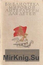 Библиотека мировой литературы для детей. Том 23. Гайдар А., Кассиль Л. Школ ...
