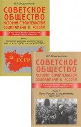Советское общество. История строительства социализма в России. В 2-х книгах