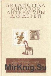 Библиотека мировой литературы для детей. Том 29. Книга 2. Воскресенская З., ...