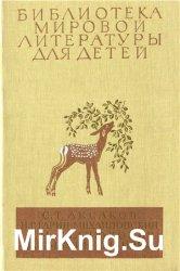 Библиотека мировой литературы для детей. Том 15. Аксаков С., Гарин-Михайлов ...