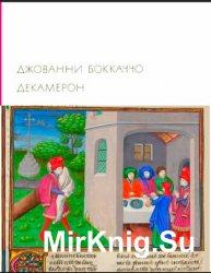 Библиотека всемирной литературы. Т. 29. Бокаччо. Декамерон