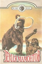 Земля мамонтов