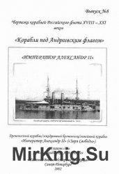"""Броненосный корабль / эскадренный броненосец / линейный корабль """"Император ..."""