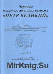 """Чертёж тяжёлого атомного крейсера """"Пётр Великий"""""""