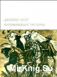 Библиотека всемирной литературы. Т. 30. Кентерберийские рассказы