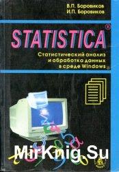STATISTICA - Статистический анализ и обработка данных в среде Windows