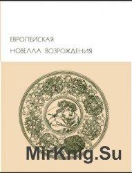Библиотека всемирной литературы. Т. 31. Европейская новелла Возрождения