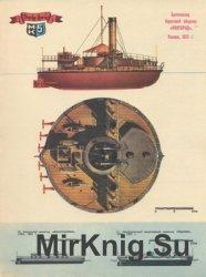 """Броненосцы береговой обороны, канонерки, мониторы, боевые катера. """"Морская ..."""