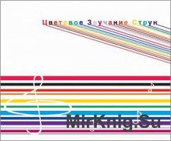 Цветовое звучание струн (Аудиотренинг)