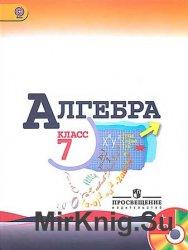 Макарычев Ю. Н. и др. - Алгебра. Учебник для 7 класса с электронным приложе ...