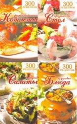 300 рецептов - Серия книг о кулинарии