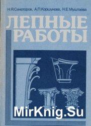 Лепные работы (учебник, изд. 4)
