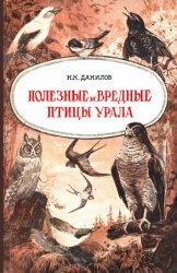 Полезные и вредные птицы Урала