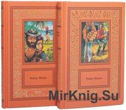 Робер Мерль. Сочинения в 2 томах
