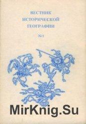 Вестник исторической географии. Вып. I-III