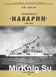"""Броненосец """"Наварин"""" (1888-1905)"""