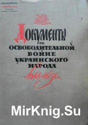 Документы об освободительной войне украинского народа 1648-1654 гг.