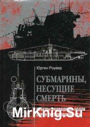 Субмарины, несущие смерть. Победы подводных лодок стран гитлеровской Оси