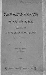 Сборник статей по истории права, посвященный М. Ф. Владимирскому-Буданову его учениками и почитателями