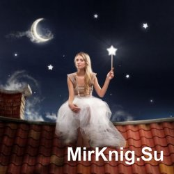Звезда желаний (Аудиотренинг)