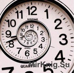 Путешествие во времени (Аудиотренинг)
