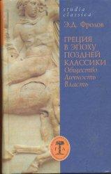 Греция в эпоху поздней классики (Общество. Личность. Власть)