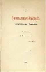 О погребальных обычаях языческих славян