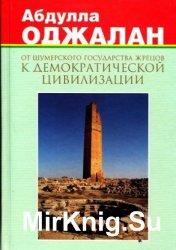 От шумерского государства жрецов к демократической цивилизации