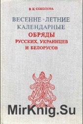 Весенне-летние календарные обряды русских, украинцев и белорусов, XIX — начало XX в.