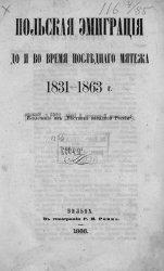 Польская эмиграция до и во время последнего мятежа 1831-1863 г.