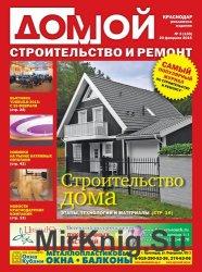 Домой. Строительство и ремонт. Краснодар. Спецвыпуск №3 2015